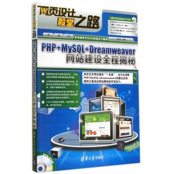 PHP+MySQL+Dreamweaver网站建设全程揭秘(附光盘网页设计殿堂之路)