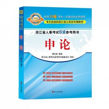 申论(2015年全新版浙江省人事考试**参考用书)