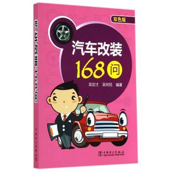 汽车改装168问(双色版)