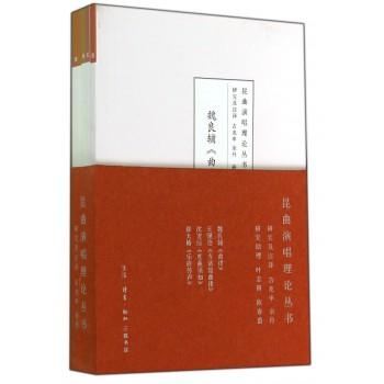 昆曲演唱理论丛书(共4册)