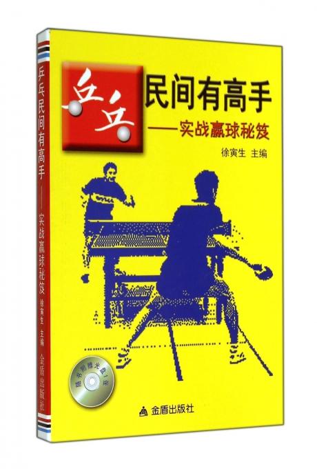 乒乓民间有高手--实战赢球秘笈(附光盘)