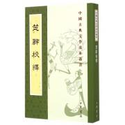 楚辞校释/中国古典文学基本丛书