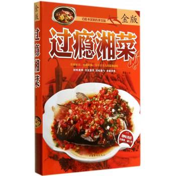 过瘾湘菜(金版)