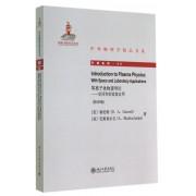 等离子体物理导论--空间和实验室应用(影印版)/引进系列/中外物理学精品书系