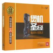 CD煲机圣经臻品1号(2碟装)