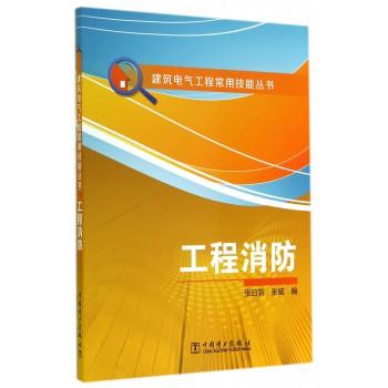 工程消防/建筑电气工程常用技能丛书