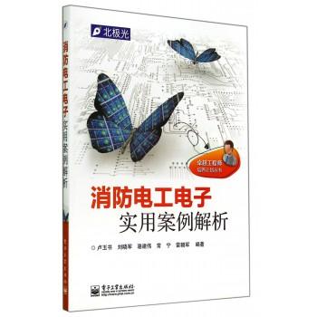 消防电工电子实用案例解析/卓越工程师培养计划丛书