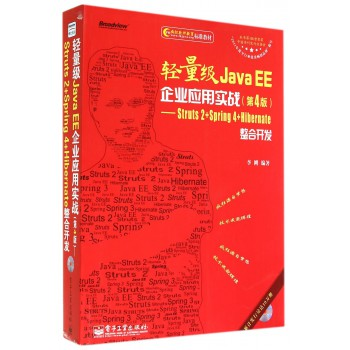 轻量级Java EE企业应用实战(第4版Struts2+Spring4+Hibernate整合开发(附光盘)