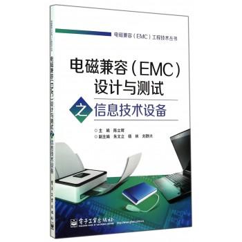 电磁兼容<EMC>设计与测试之信息技术设备/电磁兼容EMC工程技术丛书