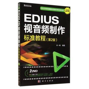EDIUS视音频制作标准教程(附光盘第2版EDIUS专业级教程超值升级版EDIUS非线性编辑岗位技能培训官方指定教材)
