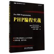 PHP编程实战/图灵程序设计丛书