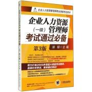 企业人力资源管理师考试通过必备(1级第3版企业人力资源管理师职业资格考试用书)