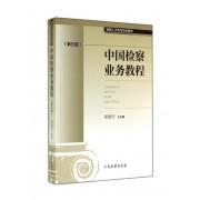 中国检察业务教程(第3版检察人员岗位培训教材)