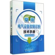 常用电气设备故障诊断技术手册