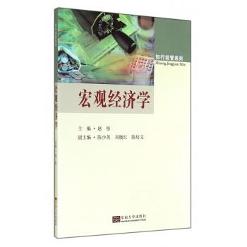 宏观经济学/知行经管系列