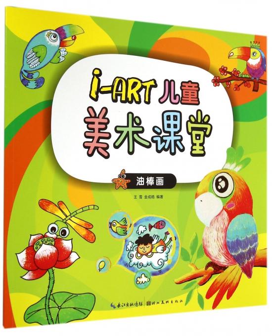 i-ART儿童美术课堂(油棒画)