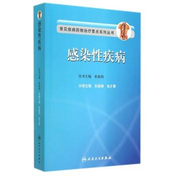感染性疾病/常见疾病药物治疗要点系列丛书