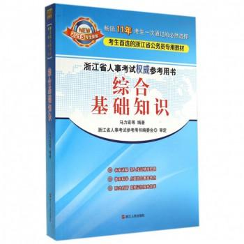 综合基础知识(2015年全新版浙江省人事考试**参考用书)