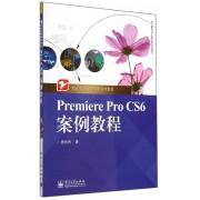 Premiere Pro CS6案例教程(职业教育课程改革系列教材)