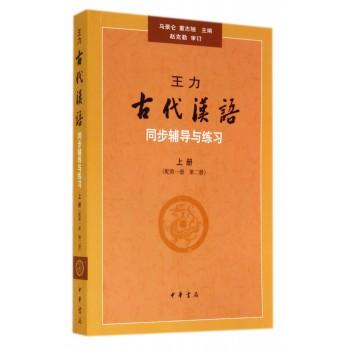 王力古代汉语同步辅导与练习(上配**册第2册)