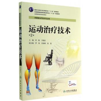 运动治疗技术(供康复治疗技术专业用第2版全国高职高专院校教材)