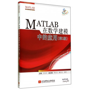 MATLAB在数学建模中的应用(第2版)/MATLAB开发实例系列图书