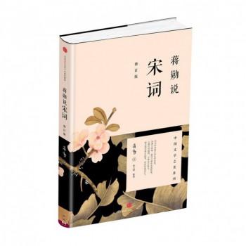 蒋勋说宋词(修订版)/中国文学之美系列