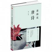 蒋勋说唐诗(修订版)/中国文学之美系列