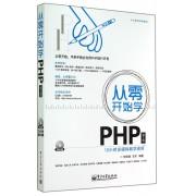 从零开始学PHP(附光盘第2版从零开始学编程)