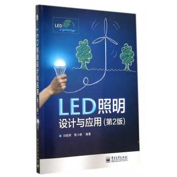 LED照明设计与应用(第2版)