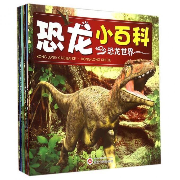 恐龙小百科(共8册)
