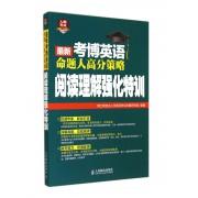 最新考博英语命题人高分策略(阅读理解强化特训)