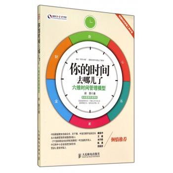 你的时间去哪儿了(附时间管理工具手册六维时间管理模型)/盛世新管理书架
