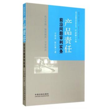产品责任前沿问题审判实务/前沿问题审判实务丛书