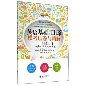 英语基础口译模考试卷与精解--口语口译(附光盘)