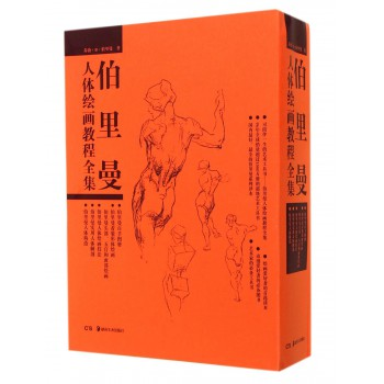 伯里曼人体绘画教程全集(共5册)