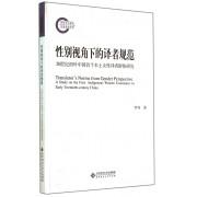 性别视角下的译者规范(20世纪初叶中国首个本土女性译者群体研究)