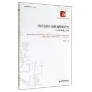 经济发展中的政府职能研究--以青海藏区为例/青海民族大学学术丛书/经济管理学术文库