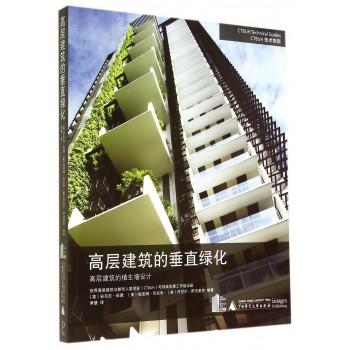 高层建筑的垂直绿化(高层建筑的植生墙设计)