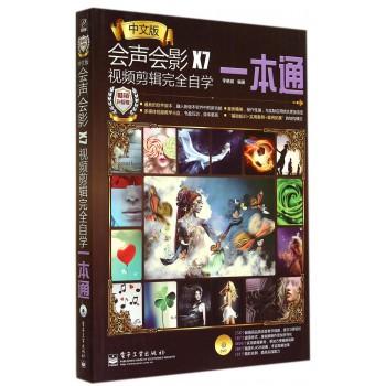 中文版会声会影X7视频剪辑完全自学一本通(附光盘畅销升级版)