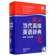 朗文当代高级英语辞典(附光盘英英英汉双解第5版大字版)(精)