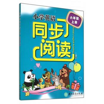 小学英语同步阅读(6上)