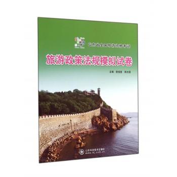 旅游政策法规模拟试卷(山东省全国导游资格考试)