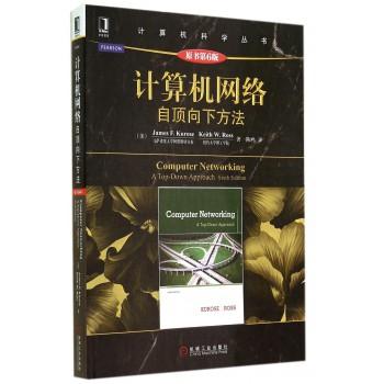 计算机网络(自顶向下方法原书第6版)/计算机科学丛书