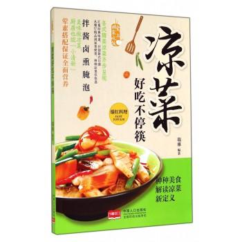 凉菜好吃不停筷