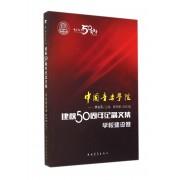 中国音乐学院建校50周年纪念文集(学校建设卷)