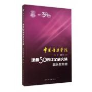 中国音乐学院建校50周年纪念文集(音乐教育卷)