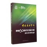 中国音乐学院建校50周年纪念文集(音乐表演卷下)