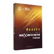 中国音乐学院建校50周年纪念文集(作曲卷下)