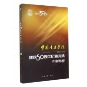 中国音乐学院建校50周年纪念文集(作曲卷上)